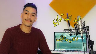 DOUZI - Loukan Ja Galbak -!- دوزي - لوكان جا قلبك cover؛ Abdellah Toubi
