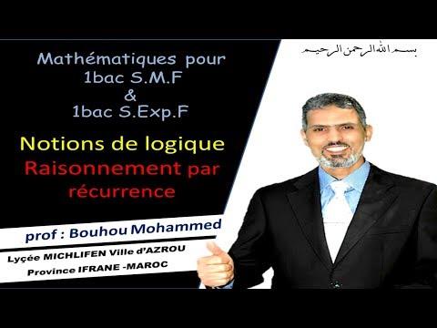 Notions de logique 5 - Résonnement par récurrence - Prof BOUHOU Mohammed