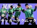 尾形のサッカーテクニック披露【仙台育英の実力】