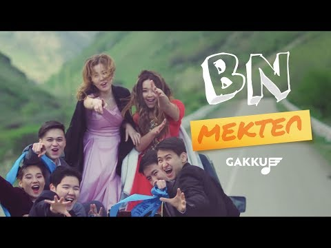 BN - Мектеп