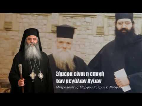 Αποτέλεσμα εικόνας για Σήμερα είναι η εποχή των μεγάλων Αγίων – Μητροπολίτης Μόρφου Κύπρου κ. Νεόφυτος