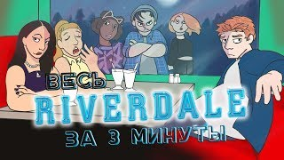 Весь Ривердейл за 3 минуты | All Riverdale in 3 minutes.