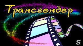 10 ФИЛЬМОВ О ТРАНСГЕНДЕРАХ [ЛУЧШИЕ ФИЛЬМЫ] СМЕНА ПОЛА СМОТРЕТЬ | Толерантные фильмы (ТОП 10)