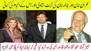 Real Story of Imran Khan Jemima Khan and Sir James Goldsmith in Urdu/ Hindi