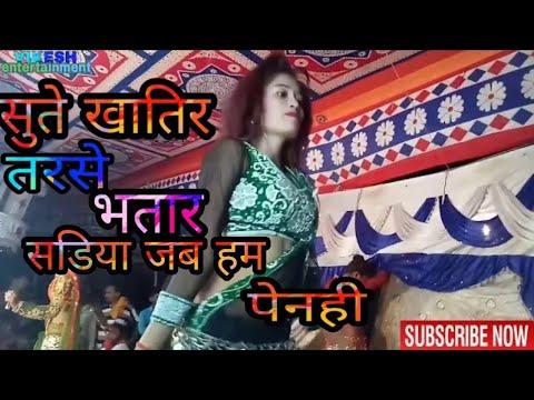 ##Sadiya Jab Ham Penhi Sute Khatir Tarase Bhatar## Hd Arkestra  Program## Desi Nach  Video