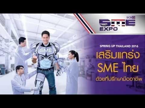 SME Expo by SCB SME