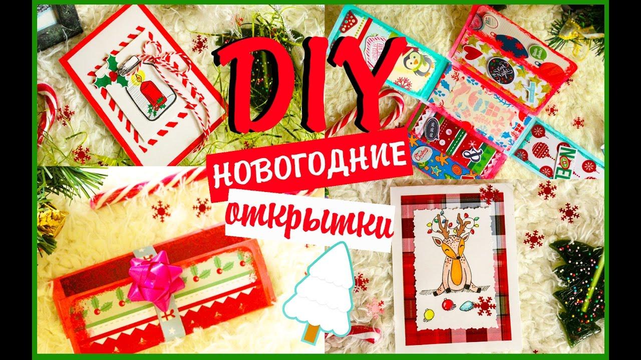 Как украсить открытку на новый год нарисованные