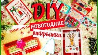 Подарки на новый год своими руками 2017 за 5 минут НОВОГОДНИЕ ОТКРЫТКИ идеи DIY на русском(В этом видео я покажу мастер-класс по созданию подарков на новый год. Это подарочные карточки DIY удивят любо..., 2016-11-12T17:19:13.000Z)