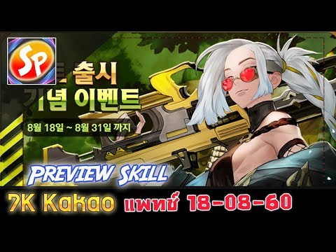 『Seven Knights เกาหลี』 Preview Skill