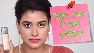 💕 Best Foundation for Oily Skin (Hindi) 💕