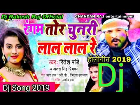 New Holi Song 2019 Gori Tor Chunri Ba Lal Lal Re Holi Song Dj Mix Djrakesh Raj Dj Holi Song 2019 Mix