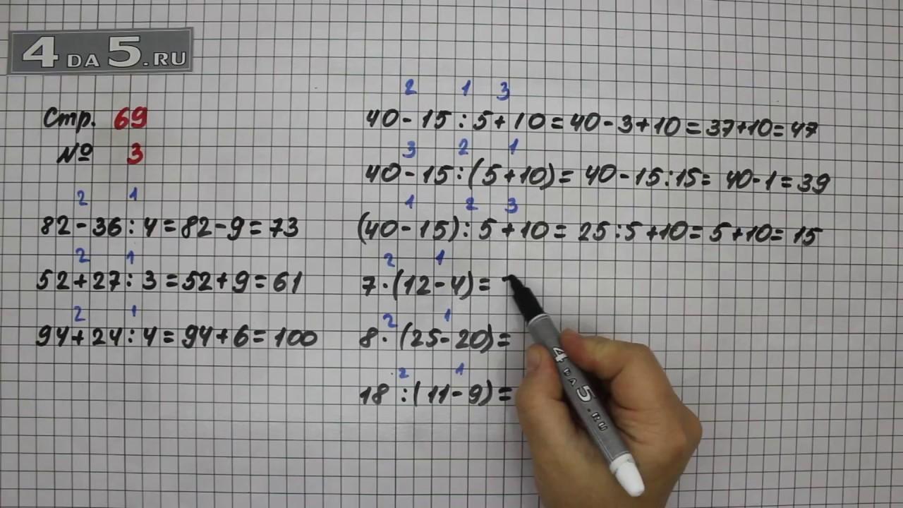 Гдз по математике 4 класс чекин часть 1, 2.