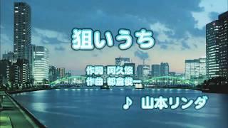 任天堂 Wii Uソフト Wii カラオケ U 狙い うち 山本 リンダ Wii カラオ...