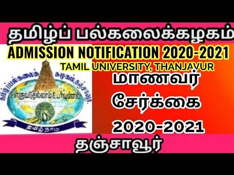 ADMISSION NOTIFICATION 2020-2021 TAMIL UNIVERSITY, THANJAVUR || தமிழ்ப் பல்கலைக்கழகம், தஞ்சாவூர்