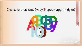 Звук и буква Э, э  Видеоурок  Русский язык 1 Класс