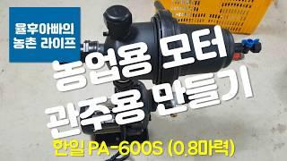 농업용 모터(한일펌프 …