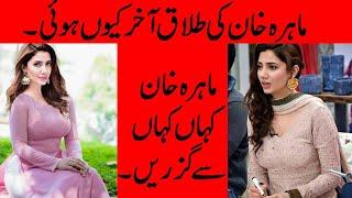 Mahira Khan Shared Her Story | Why Mahira Khan Got Divorce | Urdu / Hindi