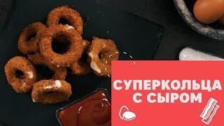 хрустящие луковые кольца [eat easy]