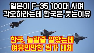 """일본이 F-35 100대나 샀다며 으름장 놓는데 한국은 웃고있는 이유 """"한국, 놀랄줄 알았더니 여유만만한 대체 뭔가"""""""