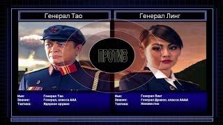 C&C Generals Zero Hour поединок 7: Генерал Ядерного Оружия против Генерала Линг
