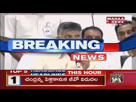 CM Chandrababu Naidu Hunger Strike For Special Status on His Birthday | Mahaa News