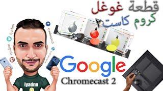 قطعة غوغل كروم كاست ٢ Google chromecast 2