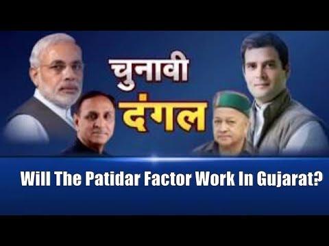 Will The Patidar Factor Work In Gujarat Elections | Gujarat Elections 2017 | Awaaz Adda | CNBC Awaaz