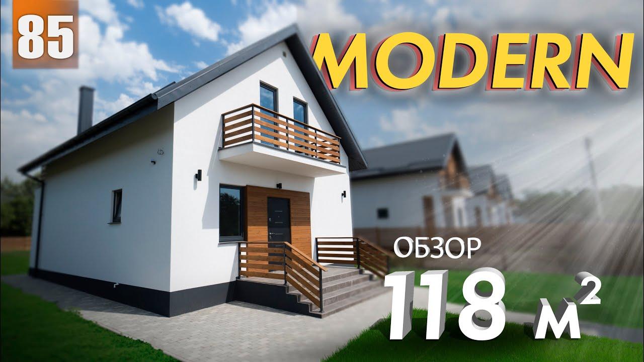 Обзор дома проект Модерн. Продуманный и комфортный дом 118м²
