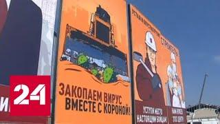 Инфекционный центр в Новой Москве строят 7 тысяч человек - Россия 24