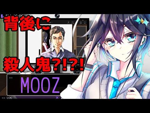 【MOOZ】初めてのリモート通話がハードモードな件について【にじさんじ/空星きらめ】