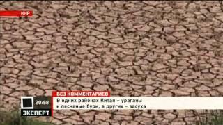 видео О последствиях песчаной бури на севере Китая