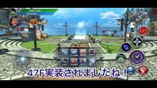 #35【AVABEL】47F-テノチティトラン-実装。魂晶情報もあるよ!【アヴァベル】