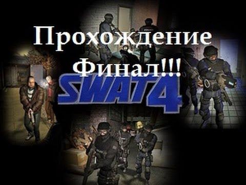Прохождение SWAT 4. Финал