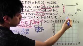 【数学】中2-44 一次関数の利用⑦ 動点編