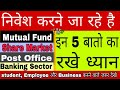 Things to Consider for smart investment, Best 5 Tips for Investment, Mutual Fund, Share Market, Bank