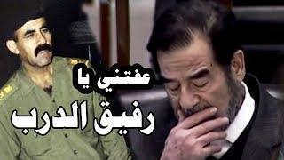 vuclip حزن صدام حسين على اعدام رفيق دربه وحارسة الشخصي