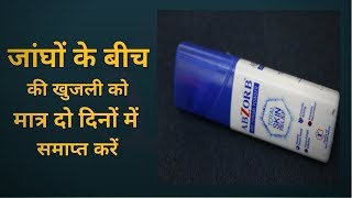 Abzorb Antifungal Powder Uses, Side Effects & Precaution Full Review in Hindi
