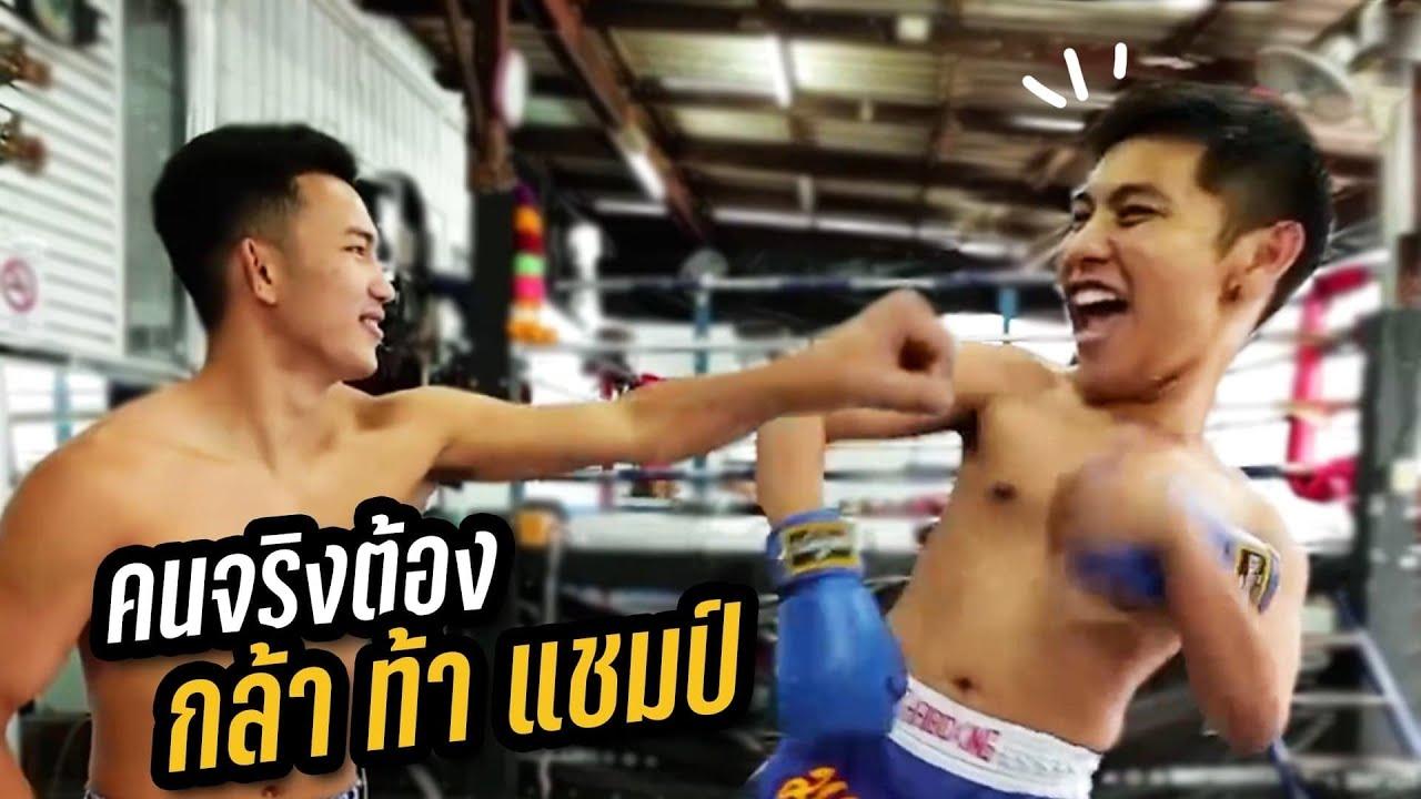 เตรียมไป 10 Fight 10 ท้าต่อยกับแชมป์มวยไทย