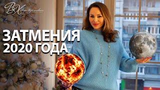 Gambar cover ЗАТМЕНИЯ 2020 - СТРАШНО ИЛИ НЕТ?🪐 - астролог Вера Хубелашвили