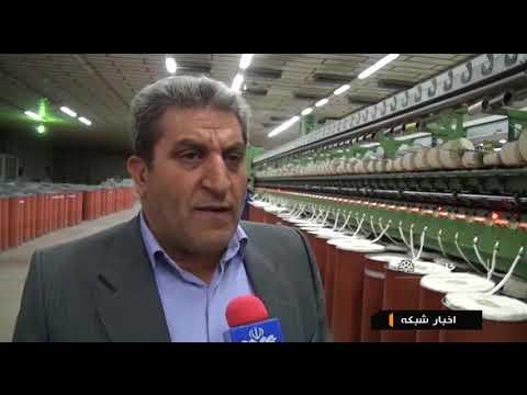 Iran Azaran co. made Yarn & Textile manufacturer, Khameneh, Shabestar county نخ و پارچه خامنه شبستر