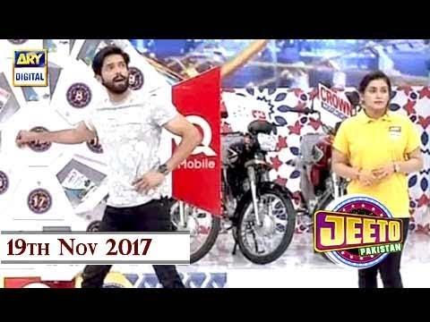 Jeeto Pakistan - 19th November 2017 - ARY Digital show