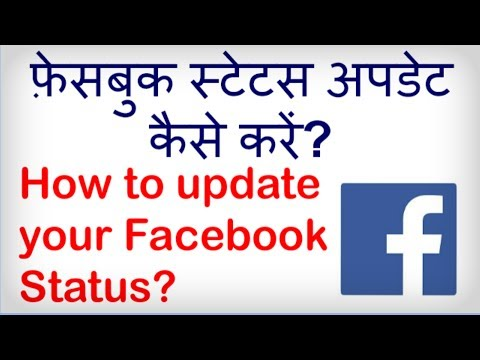 How To Update Status On Facebook Facebook Par Status Update Kaise Kare Youtube