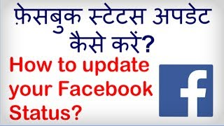 How to Update Status on Facebook? Hindi video by Kya Kaise