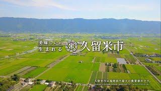福岡県内最大の農業産出額を誇る久留米市の農産物を広く消費者にPRする...