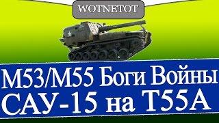 M53/M55 Боги Войны САУ-15 на Т55А