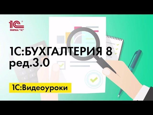 Отчет по ОС и материально ответственным лицам в 1С:Бухгалтерии 8