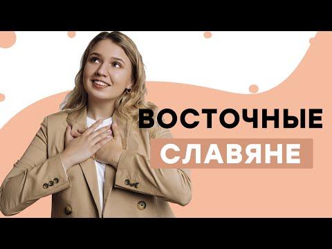 Восточные славяне | ЕГЭ История | Эля Смит