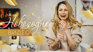 Новогоднее видео || РЕАЛЬНОСТЬ