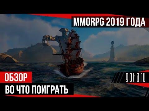 MMORPG – Во что поиграть в 2019 году