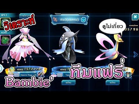 [MRS] PokeSaga #วิเคราะห์แนะทางโปเกม่อน ทีมแฟรี่  //Bambie' Lv.95 !!